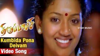 Kumbida Pona Deivam Video Song | Thirupaachi Tamil Movie | Vijay | Trisha | Dhina | Perarasu