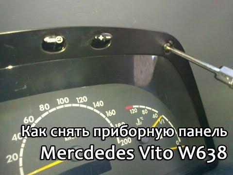 Как снять панель приборов Vito 638