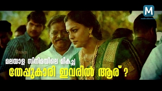 Valentines Day Special Theppukari | Mathrubhumi.com