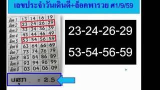 getlinkyoutube.com-เลขประจำวัน-เดินดี 16/9/59 ฟัน 84 เต็มๆ เดินดีมาหลายงวด เลขเด่นเพียงแค่ 2 ตัว ไม่น่าเชื่อ แม่นมาก