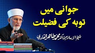 getlinkyoutube.com-Jawaani mein Taubah ki Fazeelat by Shaykh-ul-Islam Dr Muhammad Tahir-ul-Qadri : 01/05