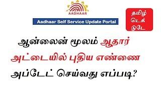 HOW TO UPDATE MOBILE NUMBER/EMAIL IN AADHAAR CARD ONLINE IN TAMIL