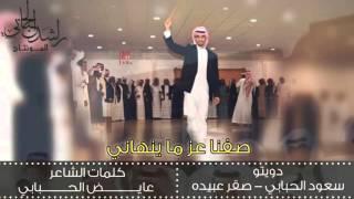 getlinkyoutube.com-شيلة قزوعي | صفنا عز ما ينهاني | ، اداء | سعود الحبابي + صقر عبيده | .. مونتاج راشد الحبابي + MP3