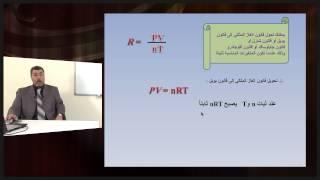 getlinkyoutube.com-الكيمياء - الصف الحادى عشر - قانون الغاز المثالى