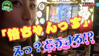 getlinkyoutube.com-【ONE FOR ALL Vol.19~みさお~】後編スロット《黄門ちゃま~喝》 ★推し!:【倍ちゃんっす】みさおの選択は!!