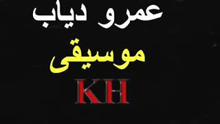 getlinkyoutube.com-عمرودياب موسيقىkh
