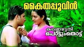 Kaithappoovin... | Kannezhuthi Pottum Thottu | Malayalam Movie Song