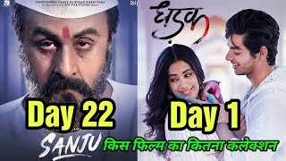 Dhadak 1st Day & Sanju 22nd Day Box Office Collection | Who Wins This Time?