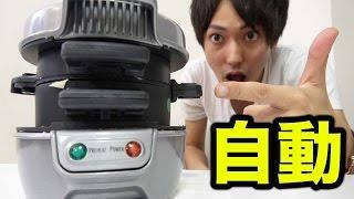 getlinkyoutube.com-自動でハンバーガーを作る機械がマジで凄かった!