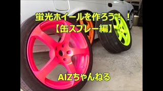 getlinkyoutube.com-缶スプレーで蛍光ホイールに塗装【車DIY】