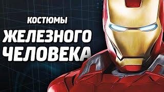 getlinkyoutube.com-КОСТЮМЫ ЖЕЛЕЗНОГО ЧЕЛОВЕКА -  LEGO Marvel Super Heroes