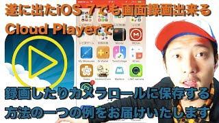 getlinkyoutube.com-iOS 7でも画面を録画出来るCloud Playerでカメラロールに保存する方法例など。