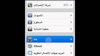 getlinkyoutube.com-فلاش الكامرا في الايفون iphone يعمل اثناء الاتصال