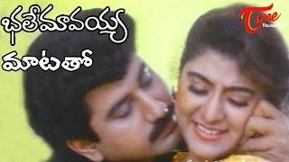 getlinkyoutube.com-Bhale Mavayya Songs - Maatatho Cheppaleni - Malasri - Suman