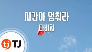 getlinkyoutube.com-Let The Time Stop 시간아 멈춰라_Davichi 다비치_TJ노래방 (Karaoke/lyrics/romanization/KOREAN)