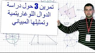getlinkyoutube.com-تمرين 3 حول دراسة الدوال اللوغاريتمية وتمثيلها المبياني
