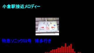 getlinkyoutube.com-JR九州小倉駅 自動放送+接近メロディー+発車メロディー