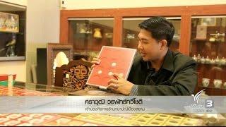 getlinkyoutube.com-ข่าวเรื่องเหรียญกษาปณ์ Thai PBS 24 ตค 59