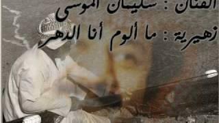 زهيرية سليمان الموسى : ما لوم انا الدهر