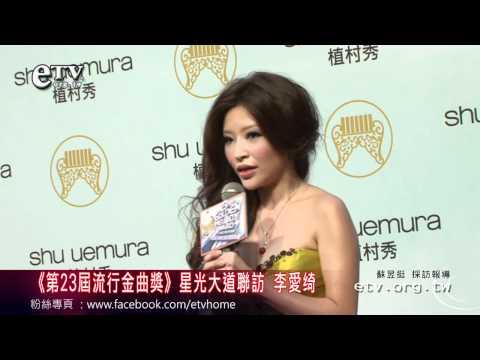 《第23屆流行金曲獎》星光大道聯訪李嘉