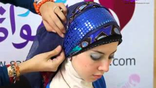getlinkyoutube.com-سمر الهوانم .. طريقة لفة حجاب سواريه بالساتان الملون
