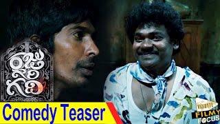 getlinkyoutube.com-Raju Gari Gadhi Telugu Movie Comedy Teaser || DhanRaj , Shakalaka Shankar - Filmy Focus