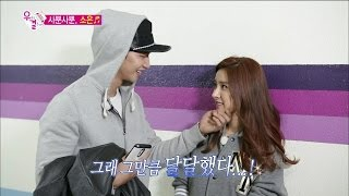 getlinkyoutube.com-【TVPP】Song Jae Rim - Get Crush on Soeun, 송재림 -  소은의 깜짝 '사뿐사뿐' 이벤트에 광대폭발! @ We Got Married