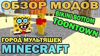 getlinkyoutube.com-ч.59 - Спанч Боб и  Город мультяшек (Toontown) - Обзор мода для Minecraft
