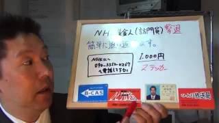 getlinkyoutube.com-NHK撃退ステッカー 無料でお配りしています。