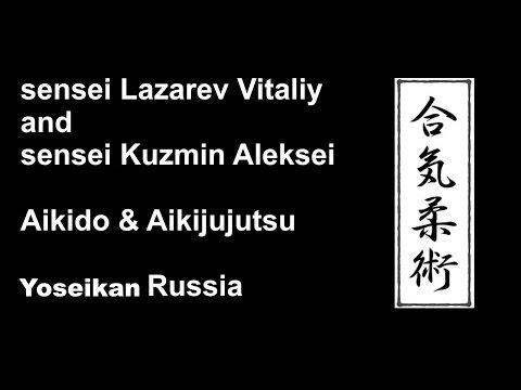 Demonstration 14: sensei Lazarev Vitaliy and Kuzmin Aleksei Aikido & Aikijujutsu Yoseikan Russia