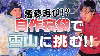 getlinkyoutube.com-悪夢再び!?自作寝袋で雪山に挑む!!2014 / We made a sleeping bag again!!