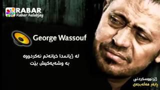 getlinkyoutube.com-جۆرج یوسف ::ژێرنووسی كوردی حەسوودیم پێ دەبن George wassouf kurdish subtitle  HD