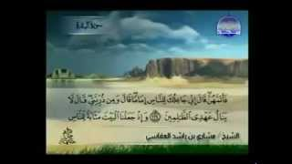 Quran Juz' 1 Shaikh Mishary Rashid Alafasy width=