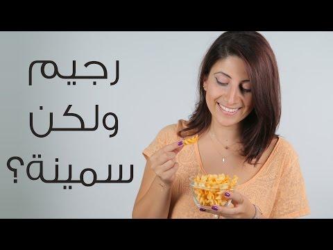 رجيم ولكن سمينة؟ I مع حنين