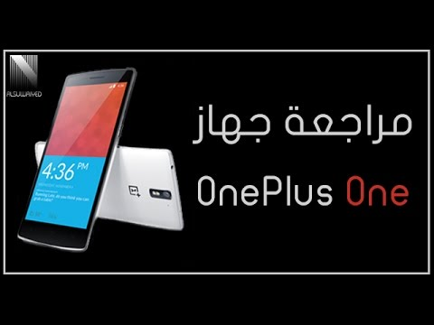 مراجعة جهاز OnePlusOne