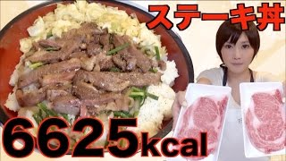 getlinkyoutube.com-Kinoshita Yuka [OoGui Eater]7lb of Beefsteak on a Bowl of Rice