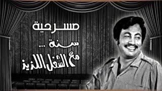 getlinkyoutube.com-من روائع مسرح الريحاني: سنة مع الشغل اللذيذ | أبو بكر عزت - ليلى طاهر