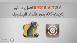 getlinkyoutube.com-أداة iLEX RAT لعمل ريستور لأجهزة iOS بدون فقدان الجيلبريك