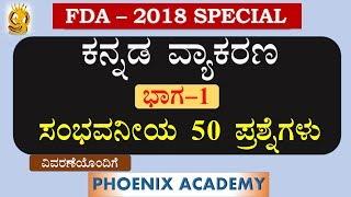 PART 1: Important Kannada Grammar Questions for FDA/SDA 2018 Exams