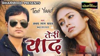 Bhojpuri Video # Teri Yaad # तेरी याद # Abhey Lal Yadav # New Bhojpuri Song 2017