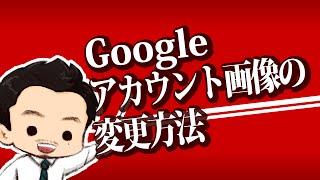 getlinkyoutube.com-Googleアカウント画像の変更方法