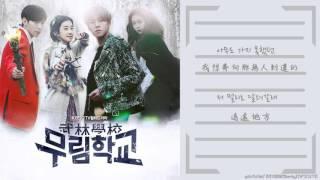 getlinkyoutube.com-【HD韓中字】Ha Seong - RUN (武林學校OST)
