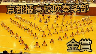 getlinkyoutube.com-【祝 全国大会 金賞】京都橘高校吹奏楽部 Kyoto Tachibana SHS Band 2015 関西マーチングコンテスト京都府予選