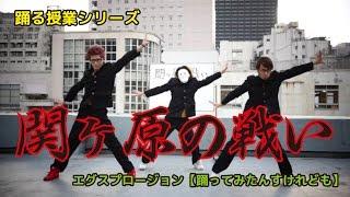getlinkyoutube.com-「関ヶ原の戦い」 踊る授業シリーズ 【踊ってみたんすけれども】 エグスプロージョン