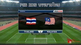getlinkyoutube.com-PES 2016 บรรยายไทย (ทีมชาติไทย VS ทีมชาติมาเลเซีย)