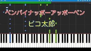 getlinkyoutube.com-ペンパイナッポーアッポーペン(PPAP)【1.ピアノver. 2.シンセサイザーver.】ピコ太郎