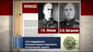 """Великая война - Фильм 17-й - """"Битва за Берлин""""."""
