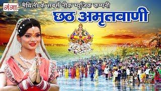 Chhath Amritwani (छठ पूजा अमृतवाणी ) - New Chhath Geet 2017 - Maithili Chhath