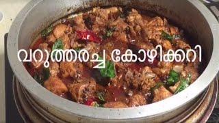getlinkyoutube.com-Thani Nadan Varutharacha Chicken Curry | Shinil Kumar | Malayala Pachakam