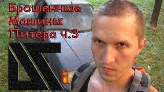 getlinkyoutube.com-Брошенные машины Питера. Часть 3